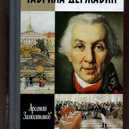Искусство и культура - Замостьянов Гаврила Державин Падал я вставал мой век ЖЗЛ великий поэт, 0