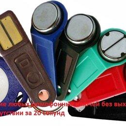 Дизайн, изготовление и реставрация товаров - Домофонные ключи, 0