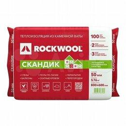 Изоляционные материалы - Утеплитель rockwool Лайт Баттс Скандик 800х600х50, 0