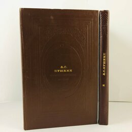 Художественная литература - Стихотворения. Поэмы. Проза. Драматические произведения. Пушкин А.С. 1974 г., 0