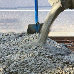 Строительные смеси и сыпучие материалы - Бетон от производителя , 0