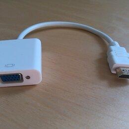 Компьютерные кабели, разъемы, переходники - Переходник HDMI - VGA , 0