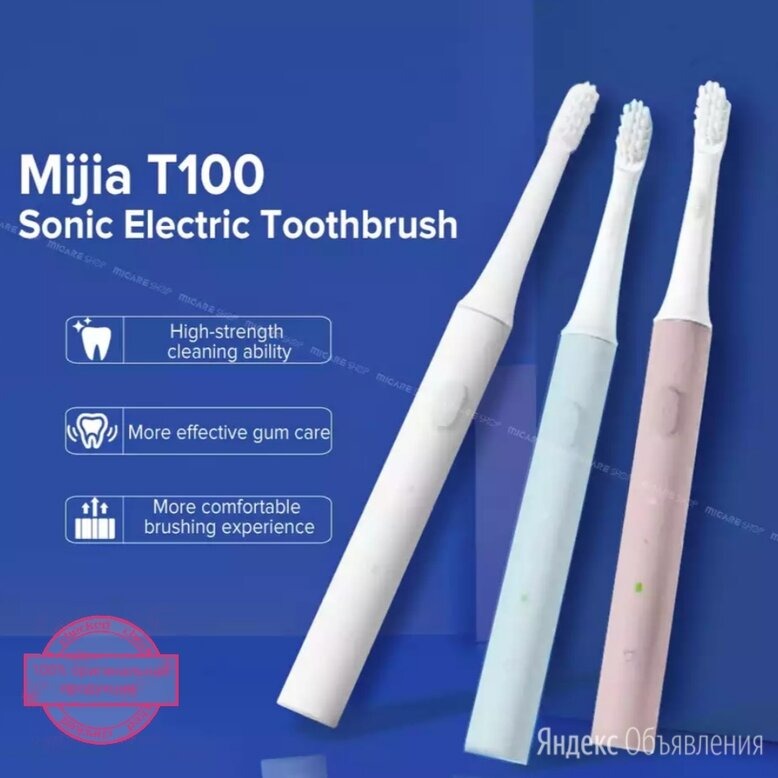 Зубные щетки Xiaomi Mijia Sonic T100 по цене 650₽ - Зубные щетки, фото 0