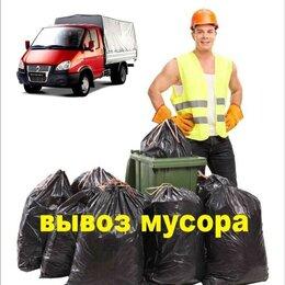 Бытовые услуги - Вывоз мусора. Доставка песка, чернозёма и щебня, 0