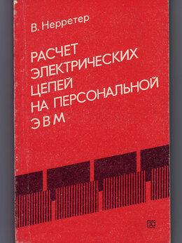 Техническая литература - Нерретер. Расчет электрических цепей на…, 0