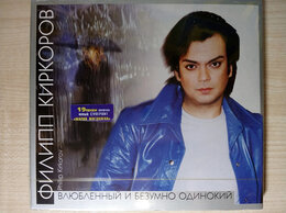 """Музыкальные CD и аудиокассеты - CD-диск Филипп Киркоров """"Влюблённый и безумно…, 0"""