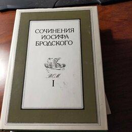Художественная литература - Собрание Иосифа Бродского в 4-х томах., 0