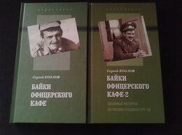 """Художественная литература - Книги """"Байки офицерского кафе"""" Козлов .С, 0"""