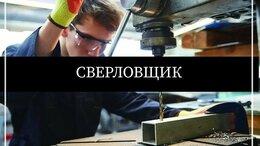 Рабочий - Сверловщик, 0