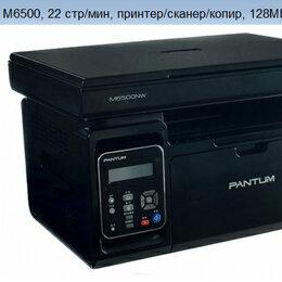 Принтеры, сканеры и МФУ - мфу и принтеры, 0