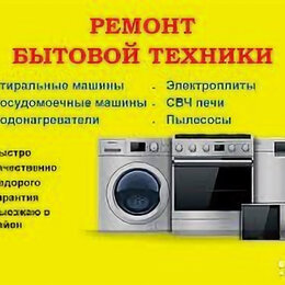 Ремонт и монтаж товаров - Ремонт посудомоечных машин, 0