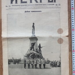 Журналы и газеты - журнал Искры, 1909 год, 0