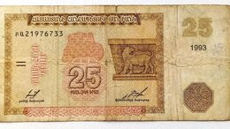 Банкноты -  Армения 25 драм 1993 г. , 0