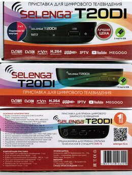 ТВ-приставки и медиаплееры - Selenga T20DI DVB-T2 DVB-C iptv Megogo ivi, 0