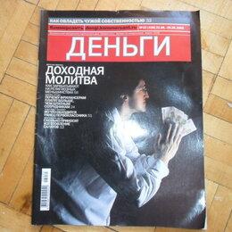 """Журналы и газеты - Журнал """"Деньги"""" № 33 (538)  -   22.08-28.08. 2005 г., 0"""