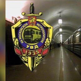 Полицейские - Полицейский ППСП УВД на Московском метрополитене, 0