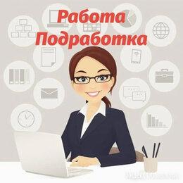 Менеджер - Ищем сотрудника для работы в интернете , 0