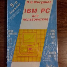 Компьютеры и интернет - В.Э.Фигурнов ,, IBM PCдля пользователя,,., 0