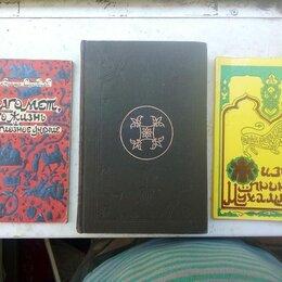 Прочее - Коран на русском плюс книги о Пророке Мухаммеде, 0