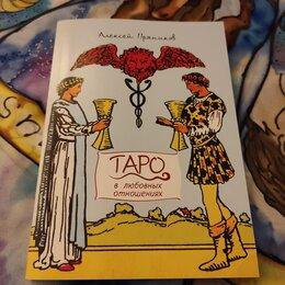 Астрология, магия, эзотерика - Таро в любовных отношениях (книга), 0