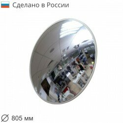 Зеркала - Обзорное зеркало безопасности 805 мм, белый кант, 0