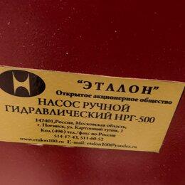 Насосы и комплектующие - Насос ручной гидравлический НРГ-500., 0