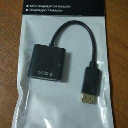 Компьютерные кабели, разъемы, переходники - Переходник DisplayPort - DVI 15см, 0