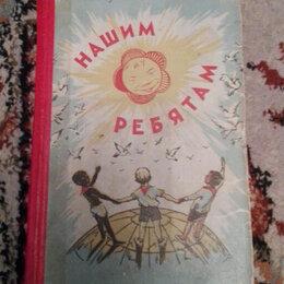 Детская литература - Давыдычев Нашим ребятам., 0
