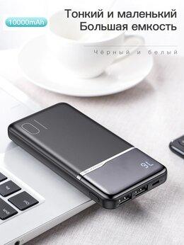 Универсальные внешние аккумуляторы - Портативное зарядное устройство Poverbank 10000 мА, 0