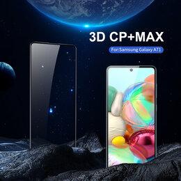 Защитные пленки и стекла - Стекло Nillkin 3D CP+ MAX для Samsung A71, 0