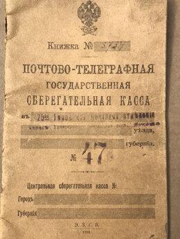 Документы - Сберкнижка Почтово-Телеграфной сберкассы 1916 год, 0