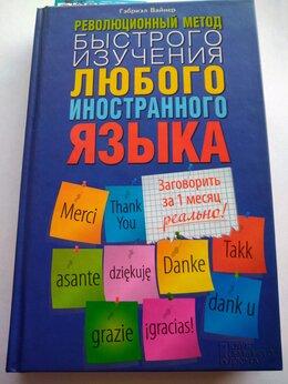 Детская литература - Самоучитель иностранных языков, 0