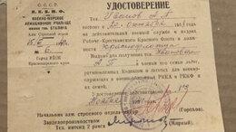 Документы - удостоверение красноармейца 1940 год, 0
