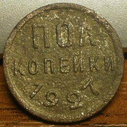 Монеты - Полкопейки 1927г., 0
