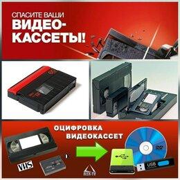 Фото и видеоуслуги - Продам оцифровку видеокассет , 0