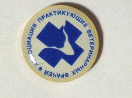 Жетоны, медали и значки - Значок Ассоциация практикующих ветеринарных врачей, 0