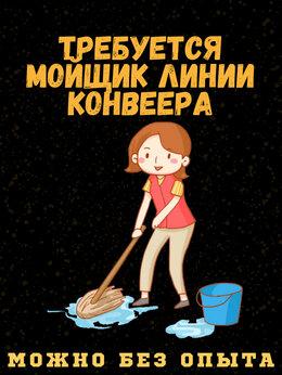 Мойщица - Мойщик(ца) линии конвейера/БЕЗ ОПЫТА, 0