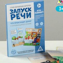 Дидактические карточки - Обучающие карточки «Запуск речи. Что происходит дома?», 0