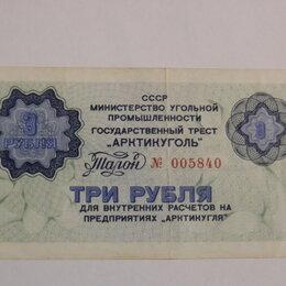 Банкноты - ТАЛОН ГОСУДАРСТВЕННЫЙ ТРЕСТ АРКТИКУГОЛЬ 3 рубля, 0