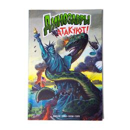 Комиксы - Динозавры атакуют! , 0