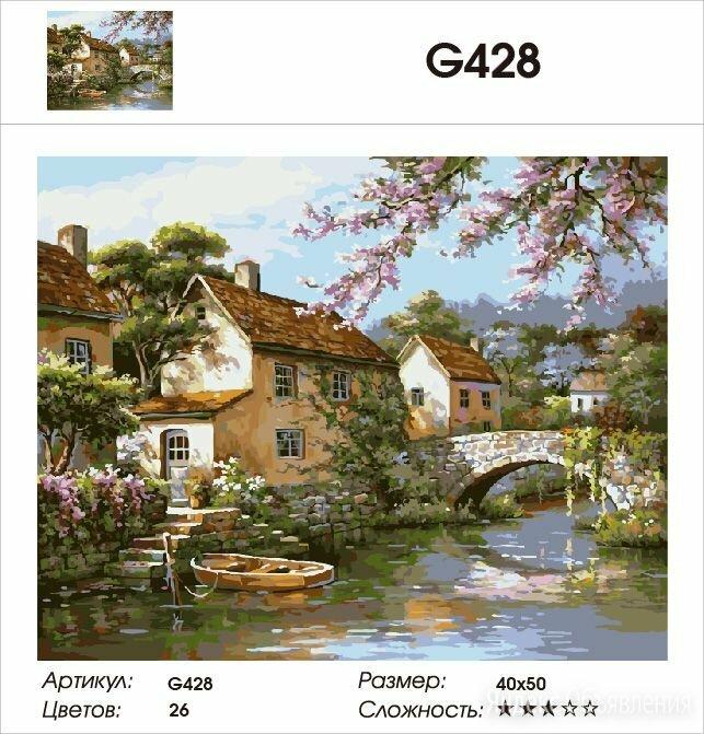 Картина по номерам на холсте -дом у реки по цене 350₽ - Раскраски и роспись, фото 0
