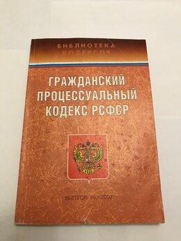 Юридическая литература - Гражданский процессуальный кодекс РСФСР 10/2002, 0