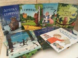 Детская литература - Детские книги Джулия Дональдсон, 0