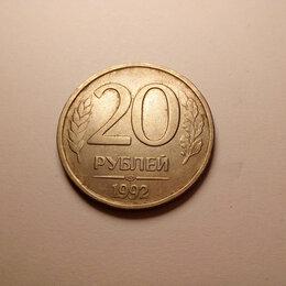 Монеты - Монеты РФ 1992 года, 0