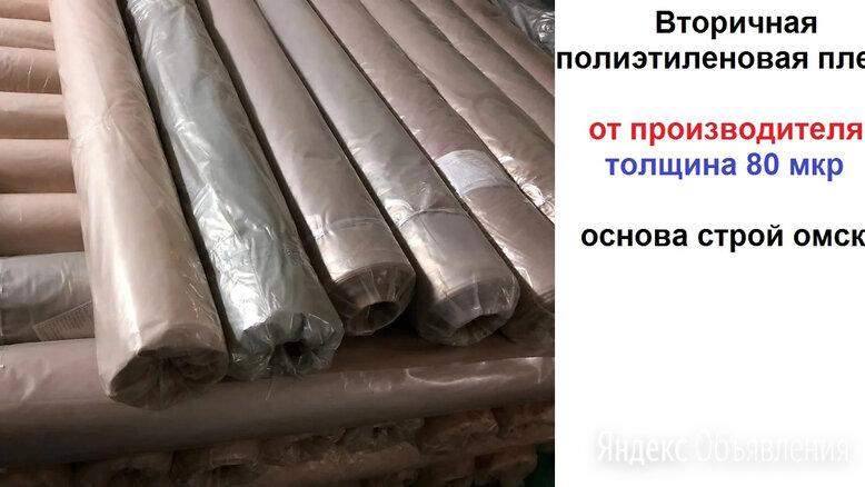 Пленка полиэтиленовая вторичка толщиной 80 мкр по цене 24₽ - Упаковочные материалы, фото 0