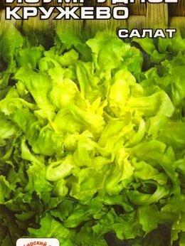 Семена - Изумрудное кружево Салат СС 0,5гр Семена…, 0