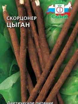 Семена - Цыган Пр.Скорционер СеДеК 0,5г, 0