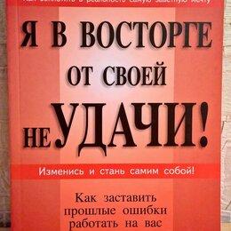 Бизнес и экономика - Книга: Я в восторге от своей не удачи! Билл Ридлер, 0