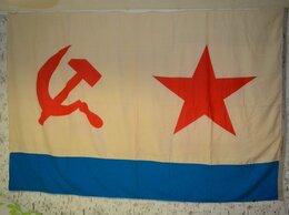 Флаги и гербы - Флаг ВМФ СССР большой 280х185см 1990г шерсть, 0