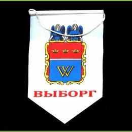 Флаги и гербы - ВЫМПЕЛ :: ГОРОДА ЛЕНИНГРАДСКОЙ ОБЛАСТИ :: ВЫБОРГ ~12,5*19см, 0